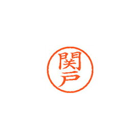 シヤチハタ ネーム6既製1345関戸 XL-6 1345 セキド【4974052450433】
