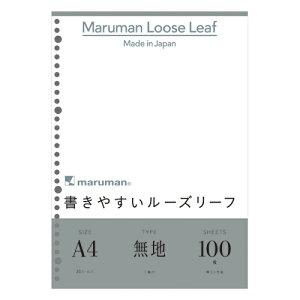 マルマン A4ルーズリーフ無地100枚 L1106H【4979093110612】