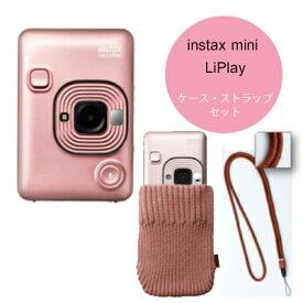 富士フィルム instax mini LiPlay チェキリプレイ ブラッシュゴールド 別売ストラップ&ニットカバーセット