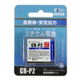【ゆうパケット配送 送料無料】電池企画販売 円筒形リチウム電池 CR-P2 6V 1個パック BPS CR-P2.1P