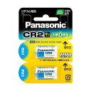 【ゆうパケット便専用商品・送料無料】パナソニック Panasonic カメラ用リチウム電池 CR-2W/2P 2本パック
