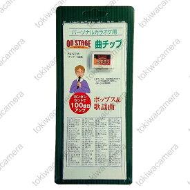 オン・ステージ お家カラオケ 家庭用パーソナルカラオケ ON STAGE専用追加曲チップ PK-ST33