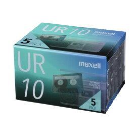 マクセル オーディオカセットテープ 10分 5巻パック maxell UR-10N 5P パッケージリニューアル品