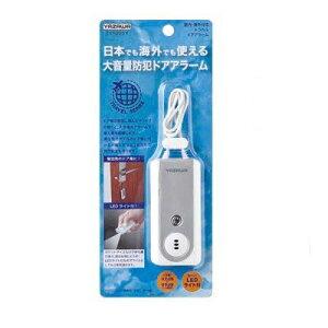 ヤザワ 大音量防犯ドアアラーム LEDライト付き YAZAWA TVR30SV シルバー ポケットサイズで持ち運びに便利