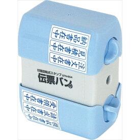 ナカバヤシ 印面回転式スタンプ伝票バン STN-604