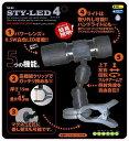 コンテック STY‐LED4 スティルド マルチアームクリップライト SE-04