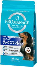 プロマネージ 成犬用 ミニチュアダックスフンド専用 1.7kg