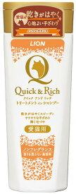 Quick & Rich トリートメントインシャンプー 愛猫用 ノンフレグランス 200ml