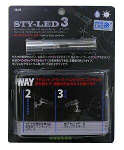 コンテック STY‐LED3 スティルド マグネット&クリップライト SE-03