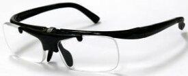 MIZAR(ミザール) メガネの上から掛けられる拡大鏡 リーディンググラス ブラック 度数2.0 DR-003 【お取り寄せ】