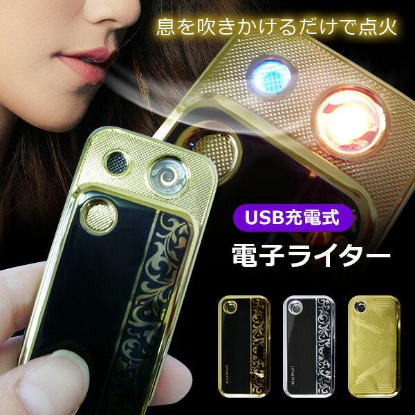 処分セール価格! 【送料無料】■高級USB充電式 息着火ライター■USB充電式/ライター/火/ガス不要/エコライター