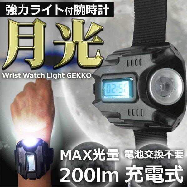 【送料無料】■CREE リストライトウォッチ ライト搭載 充電式 腕時計型■ハンズフリー アウトドア レジャー サバイバル 防災 防災用品 夜釣り