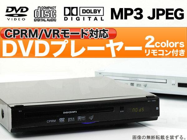 在庫限り限定特価!【再生品】【送料無料】■NEP-002 DVDプレイヤー■DVD/DVD-R/CD/CD-R/Video/MPEG1/MPEG2/MP3/JPEG/CPRM/VRモード/映像出力端子/映像・音声出力端子/同軸デジタル音声出力端子/海外/韓流/プレゼント/据え置き/激安