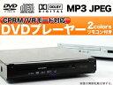 在庫限り限定特価!【再生品】【送料無料】■NEP-002 DVDプレイヤー■DVD/DVD-R/CD/CD-R/Video/MPEG1/MPEG2/MP3/JPEG/…