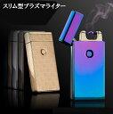 処分セール価格! 【送料無料】■新型 スリム式USB充電プラズマライター 高級ライター■5種類から選べる!ケース入り…