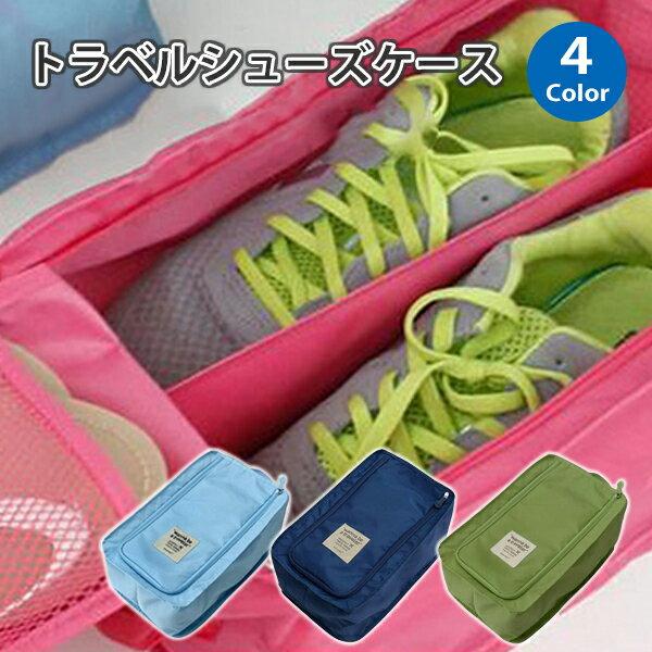 【送料無料】■トラベル シューズケース■4カラーから選べる!/シューズ/靴/旅行/出張/撥水/型崩れなし/新商品