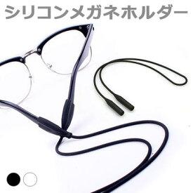 シリコンメガネホルダー【送料無料】 眼鏡 ホルダー シリコン 便利 アイディア雑貨 ズレ防止 携帯