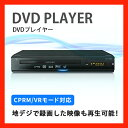 【再生品】【送料無料】■DP-20 DVDプレイヤー■DVD/DVD-R/CD/CD-R/Video/MPEG1/MPEG2/MP3/JPEG/CPRM/VRモ...