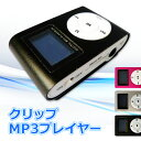 【送料無料】 液晶付きコンパクトクリップMP3 ミュージックプレイヤー MP3プレイヤー MP3 音楽/プレイヤー/液晶/おし…