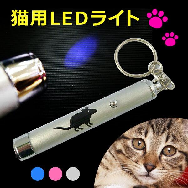 【送料無料】レーザーポインターではないので安全!■猫ポインター■猫 おもちゃ レーザーポインター LEDライト 猫じゃらし ネコ にゃんこ ネズミ マウス ペット 玩具 猫道具