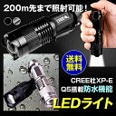 【送料無料】CREE社製Q5高輝度 LEDライト/懐中電灯200m先まで照射可能!コンパクトサイズで高出力!生活防水機能/LED懐…