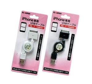 在庫限り!【送料無料】iPhone用USBリール式充電ケーブル[RIKH-603] iPhone4S iPhone4 iPhone3GS iPhone3G 懐かしい 思い出 リール式 Dockケーブル