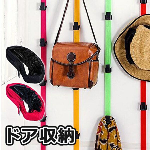 【送料無料】ドアセットドアフック ベルト  ドアハンガー ハンガー コートハンガー 壁 洋服掛け 便利