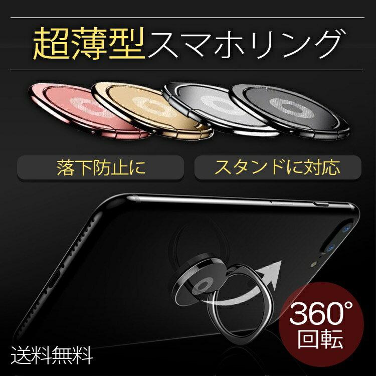 【送料無料】超薄型スマホリング360°回転 落下防止 iPhone アンドロイド スマホ スマホリング スマートフォンリング リングスタンド ピンク ゴールド シルバー ブラック 黒 point1