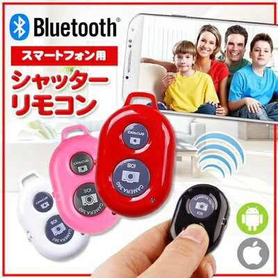 【送料無料】Bluetoothスマートフォン用シャッターリモコン  自撮り iPhone アンドロイド 便利 SNS インスタ セルカ棒 新商品