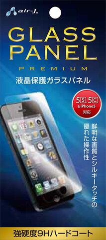 在庫限り!!【送料無料】iPhone5s/5c/5対応液晶保護ガラスパネル 9Hタイプ [VGP-9HPH5] 液晶保護 キズ防止 汚れ 指紋 保護フィルム