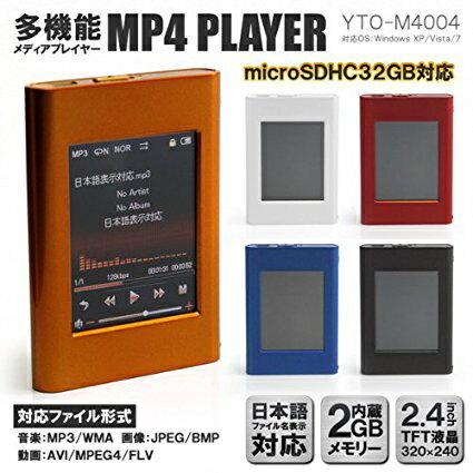 <<ジャンク品>> 訳アリ2GBポータブルMP3プレーヤー 音楽プレーヤー[YTO-M4004] MP3 ミュージック スポーツ