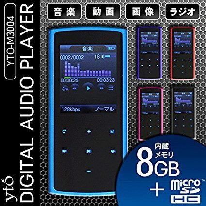 <<ジャンク品>> 訳アリ8GBポータブルMP3プレーヤー[YTO-M3004] 音楽プレーヤー MP3 ミュージック スポーツ
