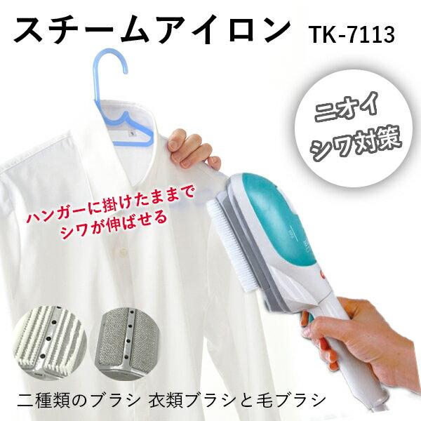 【送料無料】ハンディースチーマー [TK-7113] スチーム アイロン スーツ 衣類 ユーパ 新商品