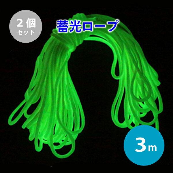 【送料無料】■蓄光3メートルロープ 2個セット■アウトドア/キャンプ/ガーデニング/蓄光