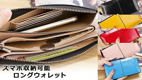 【送料無料】◆スマホ収納可能ロングウォレット◆ オシャレ 収納 ウォレット 便利 新商品