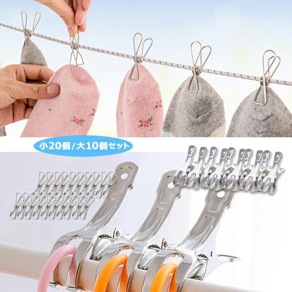 【送料無料】■ステンレスピンチ大10個&小20個(計30個セット)■オシャレ/洗濯バサミ