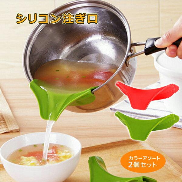【送料無料】■シリコン鍋注ぎ口 2個セット(カラーランダム) ■ランダム/シリコン/取付/CP