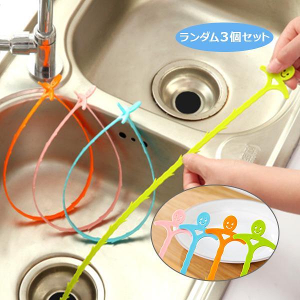【送料無料】■排水溝お掃除くん3個セット(カラーランダム)■便利グッズ/髪/つまり/排水溝/キッチン/お風呂/CP