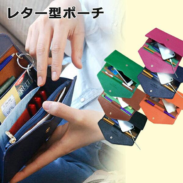 【送料無料】■レター型ポーチ■ お出かけ 旅行 ポーチ 便利 コンパクト 新商品