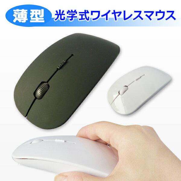【送料無料】 小型ワイヤレス光学式マウス ワイヤレスマウス 光学式マウス コンパクト 無線 マイクロレシーバ ケーブルレス