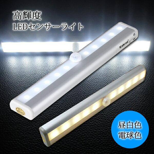 【送料無料】■10LEDセンサーライト■人感&光センサーライト/ライト/LED