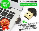 【送料無料】■Bluetooth レシーバー■USBアダプタ ブルートゥース ドングル 無線 通信 PC パソコン 周辺機器 ワイヤレス コンパクト USB ア...