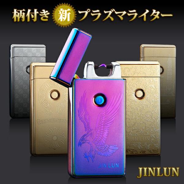 【【送料無料】■柄付き新型USB充電プラズマライター 高級ライター■5種類から選べる!ケース入りなので贈り物にぴったり! プラズマライター/USB充電式ライター/アーク放電