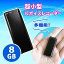 【送料無料】■8GB超小型ボイスレコーダー コンパクト■イヤホン付 USBメモリ 録音機 メモリーボイス 高音質!