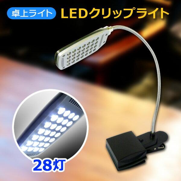 【送料無料】■28灯LEDクリップライト 卓上ライト■ LED ライト 乾電池 USB クリップ式 28灯 明るさ調整 デスクライト