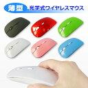 【送料無料】■小型ワイヤレス光学式マウス■ワイヤレス/光学式/コンパクト/無線/マイクロレシーバ/ケーブルレス