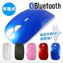 【送料無料】■USB充電式ワイヤレスマウス■ワイヤレス/Bluetooth/USB/充電式/小型/コンパクト/コードレス/村