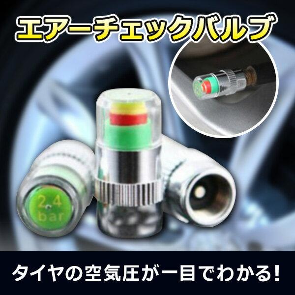 【送料無料】■空気圧チェックバルブキャップ タイヤの空気圧を一目でチェックできる■空気圧計 空気圧センサー 空気圧チェック 工具不要簡単装着