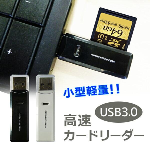 【送料無料】■USB3.0 超高速メモリーカードリーダー■マルチカードリーダーカードリーダー/SDカードリーダー/変換コネクター/コンパクト/PC周辺機器/TFカード拡張/SD/SDHC/MMC/RSMMC/MMC mobile/MMC micro/SDXC/UHS-I 、MicroSD/T-FLASH/メモリーカード/カードリーダー