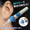 【送料無料】■ポケットイヤークリーナー■耳かき/耳専用掃除機//美容/健康/耳/クリーナー